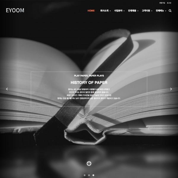 [시즌3] 반응형 기업 테마 #0006 (E3R_BUSI_0006)