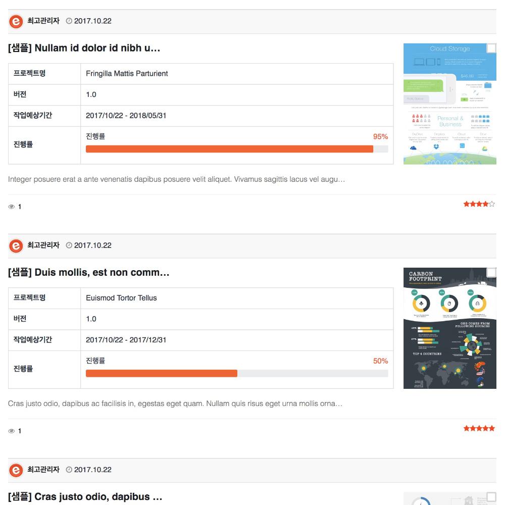 [시즌3] 반응형 프로젝트 게시판 스킨 - 작업 진행률 프로그레스바, 게시판 내용 페이지 이미지 슬라이더 기능