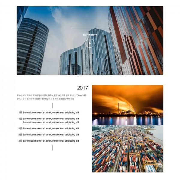 [시즌3] 반응형 회사연혁 페이지 #001 (E3R_HIST_001)