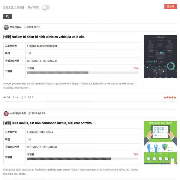 [시즌4] 프로젝트 게시판 스킨 (반응형/비반응형) - 작업 진행률 프로그레스바, 게시판 내용 페이지 이미지 슬라이더 기능