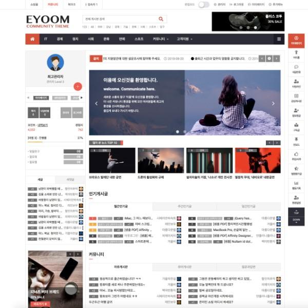 [시즌4] 커뮤니티 테마 #001 (EB4_COMM_001)