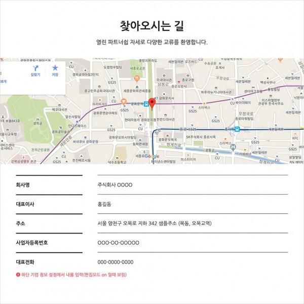 [시즌4] 오시는길 페이지 (BUSI004_CONTACT)