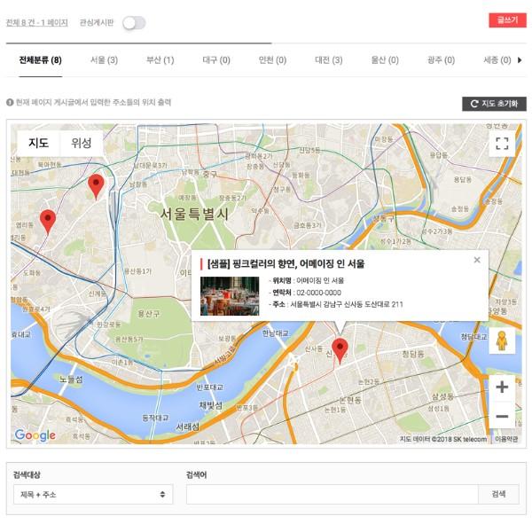 [시즌4] 구글맵 멀티마커 게시판 스킨 (반응형/비반응형) - 맛집소개, 지점소개, 매장소개 등