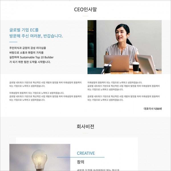 [시즌4] 회사개요 페이지 (BUSI005_OVERVIEW)