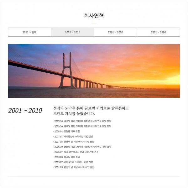 [시즌4] 회사연혁 페이지 (BUSI005_HISTORY)