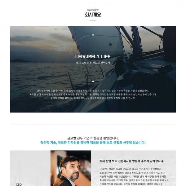 [시즌4] 회사개요 페이지 (BUSI007_OVERVIEW)