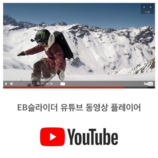 [시즌4] EB슬라이더 유튜브 동영상 스킨 #01 - EB슬라이더에서 유튜브 동영상 재생