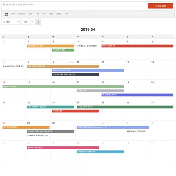 [시즌4] 일정관리 캘린더 게시판 스킨 - 사이트 내 스케쥴, 행사일정, 이벤트 일정 관리 및 캘린더 출력