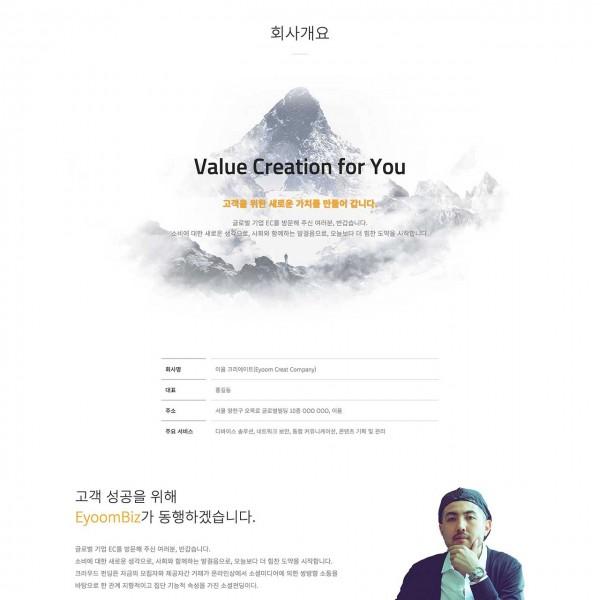 [시즌4] 회사개요 페이지 (BUSI011_OVERVIEW)